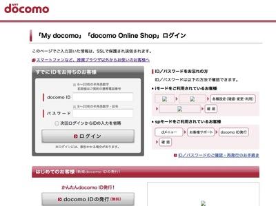 My docomo docomo Online Shop ログイン My docomo マイドコモ NTTドコモ