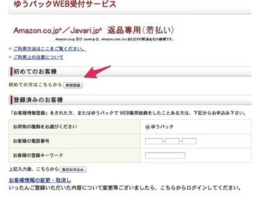 ゆうパックWEB受付サービス 日本郵便