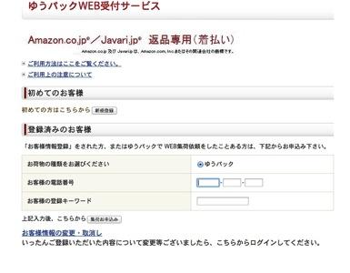 ゆうパックWEB受付サービス 日本郵便2