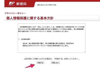 個人情報同意 日本郵便2