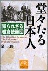 「堂々たる日本人 泉三郎」の書評と感想