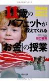 「11歳のバフェットが教えてくれる経済の授業 田口智隆」の感想と書評