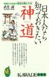 「日本人なら知っておきたい神道 武光誠」の感想と書評