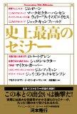 """成功者からの名言が多すぎる""""すごい贅沢""""な本。独立して成功したいなら読むべき! 「史上最高のセミナー」マーク・リットマン ジェイソン・オーマンの書評"""