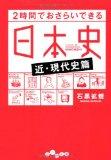 「2時間でおさらいできる日本史 近現代史編 石黒拡親」の感想と書評