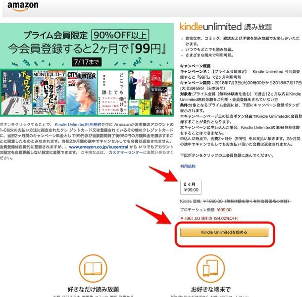 Amazonプロモーションa