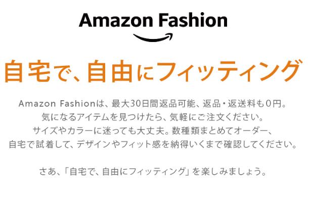 Amazon co jp 試着後の返品 送料無料 ファッション 2018 10 03 14 14 38