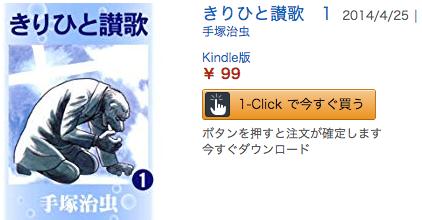 Amazon co jp 100 10800 マンガ Kindle本 Kindleストア 2018 09 04 10 59 37