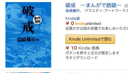 Amazon co jp 100 10800 マンガ Kindle本 Kindleストア 2018 09 04 11 00 04