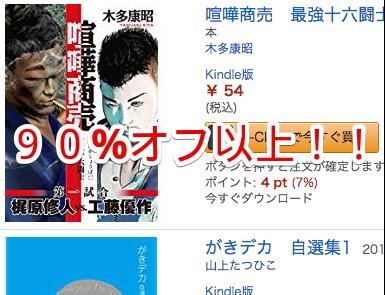 Amazon co jp 100 10800 マンガ Kindle本 Kindleストア 2018 09 04 11 00 39