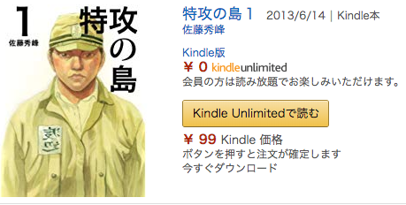 Amazon co jp 100 10800 マンガ Kindle本 Kindleストア 2018 09 04 11 15 38