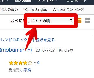 Amazon co jp 100 10800 マンガ Kindle本 Kindleストア 2018 09 04 11 19 56