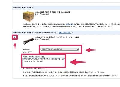 Amazon co jp 返品受付センター2