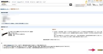 Amazon co jp 返品受付センター3