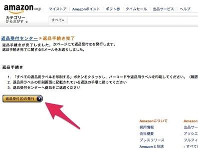 Amazon co jp 返品受付センター4
