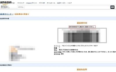 Amazon co jp 返品受付センター5