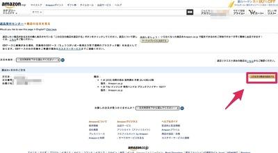 Amazon co jp 返品受付センター1