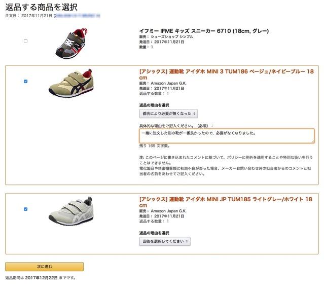 Amazon co jp 返品受付センター
