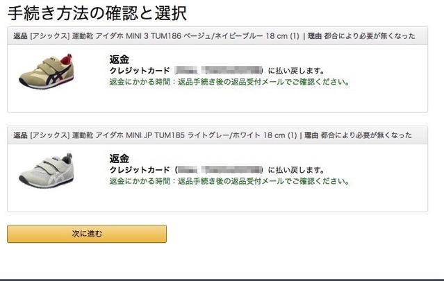 Amazon co jp 返品受付センターa