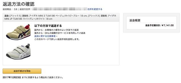 Amazon co jp 返品受付センターaa