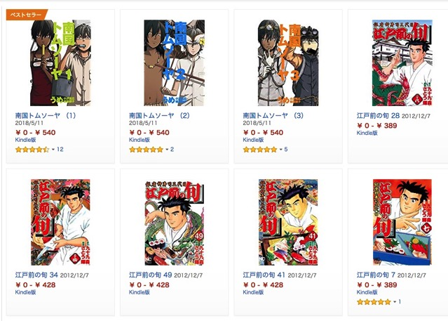Amazon co jp コミック Kindle Unlimited 読み放題 ジャンル Kindleストア3