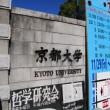 京都旅行.8 京都大学の学食でランチ