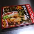 徳島ラーメン「麺王」の箱入りお土産用を食べてみた