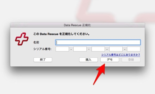 Data Rescue 正規化