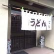 【山梨の旅】甲府市で本格的な吉田うどんが食べられる「手打ちうどん とだ」に行ってきた