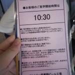 東京の府中にある「サントリー武蔵野ビール工場」へ工場見学に行ってきた〜その3 原料、仕込み