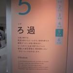 東京の府中にある「サントリー武蔵野ビール工場」へ工場見学に行ってきた〜その5 ろ過、缶・樽詰、試飲