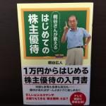 「桐谷さんが教える はじめての株主優待」桐谷広人 の感想と書評