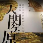 【子連れ関東の旅】江戸東京博物館でやっている「大関ヶ原展」に行ってきた