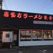 【子連れ東北旅1日目】喜多方まで行かなくても会津若松駅前で美味しい喜多方ラーメンを食べることができる店「来夢」