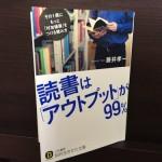 「読書はアウトプットが99% 藤井孝一」の書評と感想