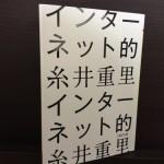 「インターネット敵 糸井重里」の書評と感想