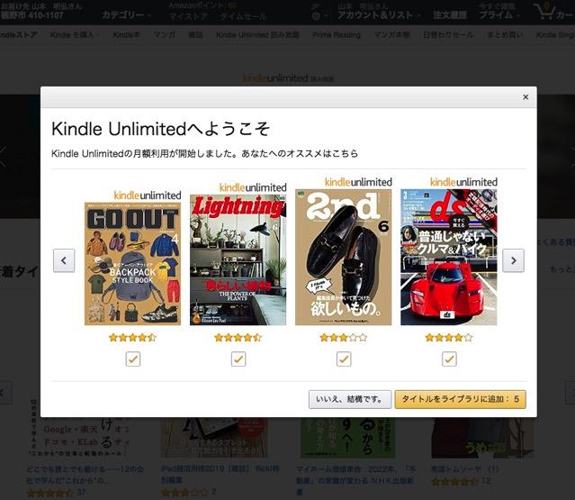 Kindle Unlimitedへようこそ