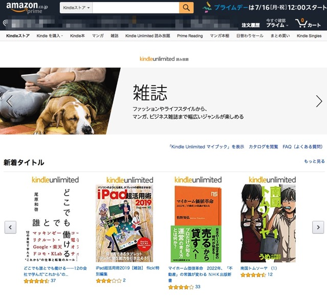 Kindle Unlimitedへようこそ2