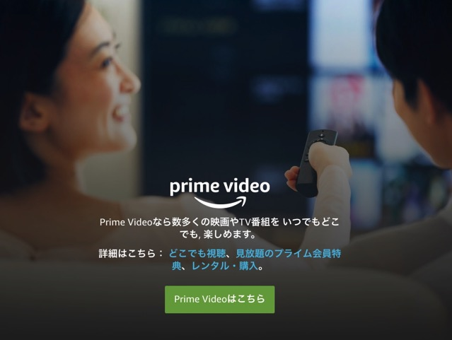 Prime Video 初めてのお客様へ