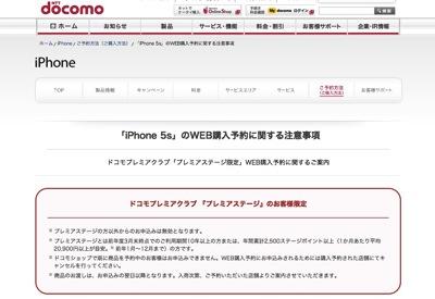 Docomoiphone5syoyaku