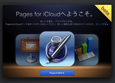 ICloud Pages