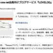 ブログサービス「LOVELOG」が終了! ブロガーのリスク管理の必要性