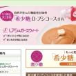 「世界ふしぎ発見」で紹介された食べるだけで痩せると話題の希少糖(レアシュガー)が人気